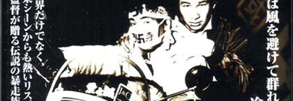 Detail of a promotional poster for the documentary film 'God Speed You! Black Emperor' (Yanagimachi 1976)